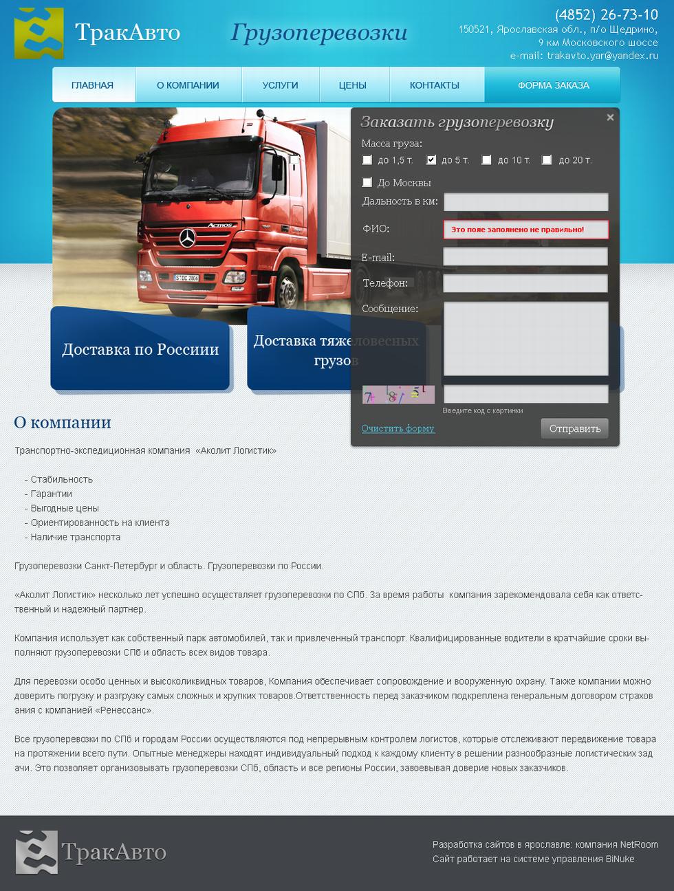 Транспортная компания сайт спб создание сайта с онлайн трансляцией